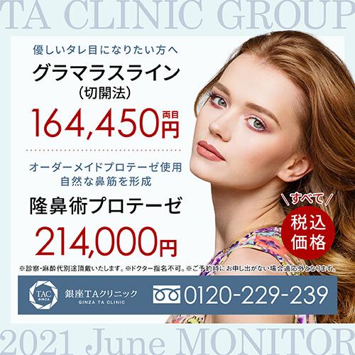 グラマラスライン,隆鼻術プロテーゼのモニター募集
